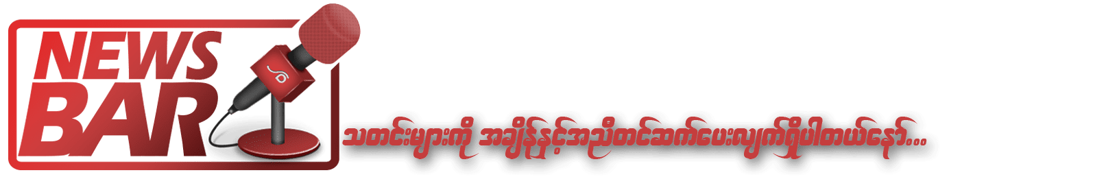 Asia News Bar